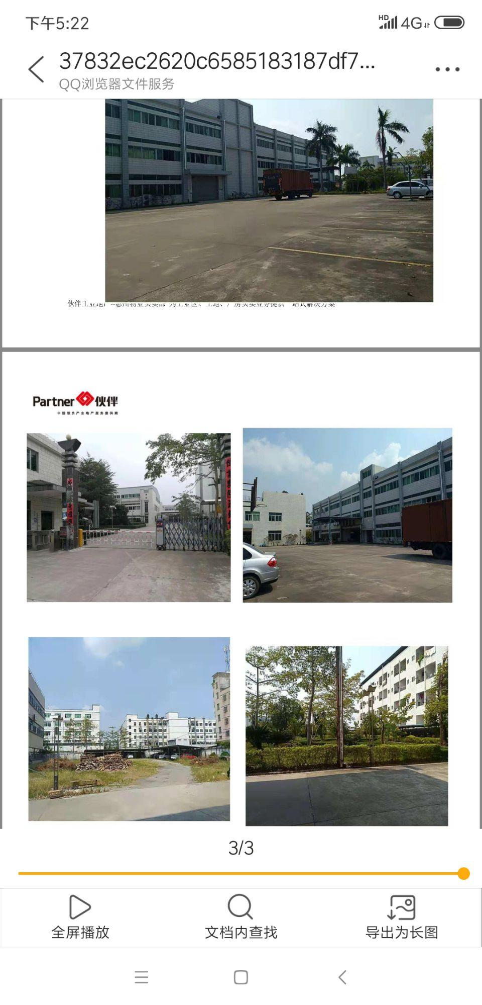 白花镇占地29424㎡建筑31500,国有双证厂房出售