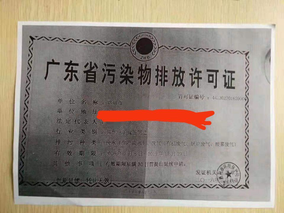 惠州现成排污证厂房