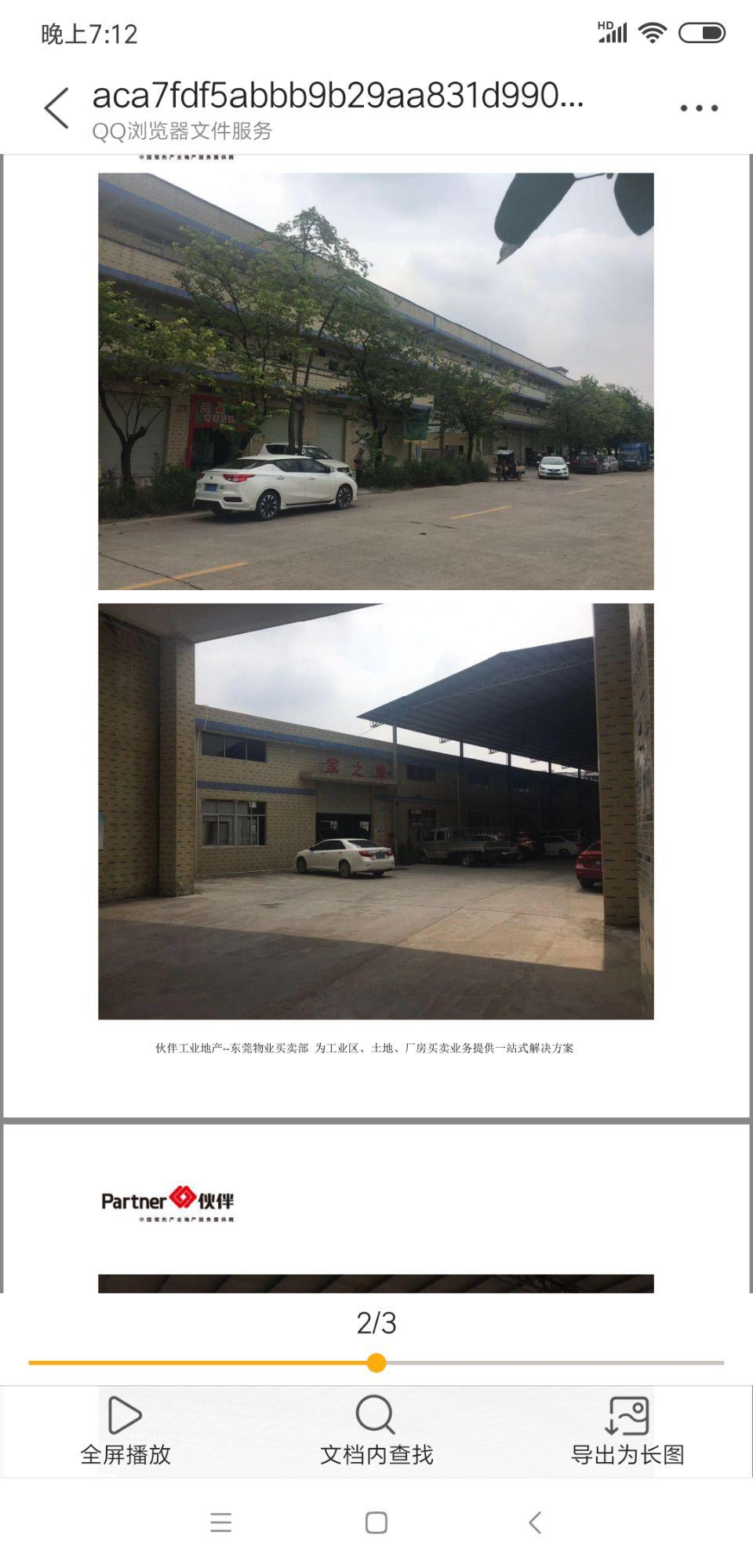秋长镇占地7100㎡建筑8000㎡村委合同厂房出售 M1H4