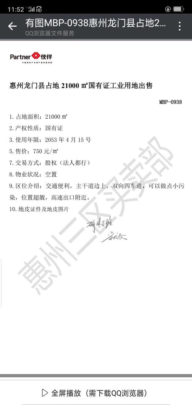 广州惠州龙门县超值国有证土地出售,占地21000方,售价才7