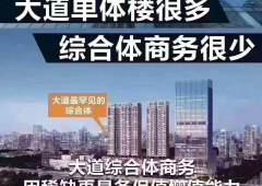 广东深圳西乡福永沙井松岗写字楼出售