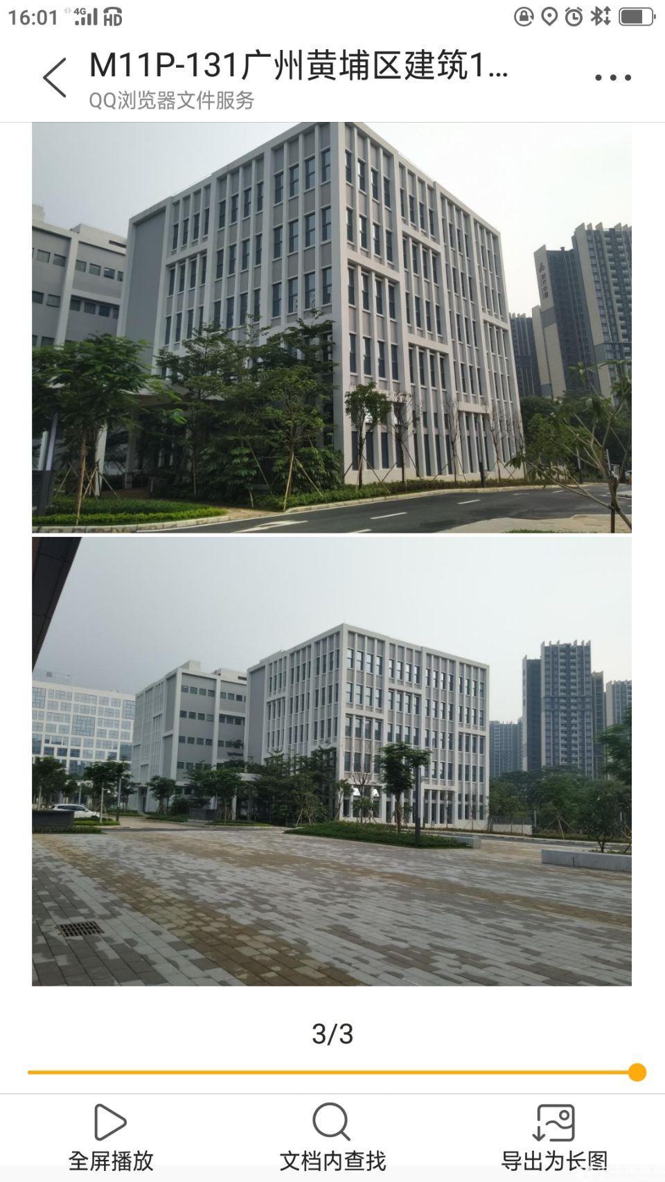 广州国有双证厂房出售首付5成,能办环评-图3