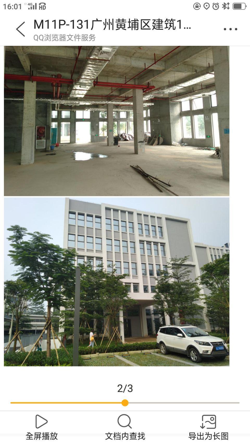 广州国有双证厂房出售首付5成,能办环评-图2