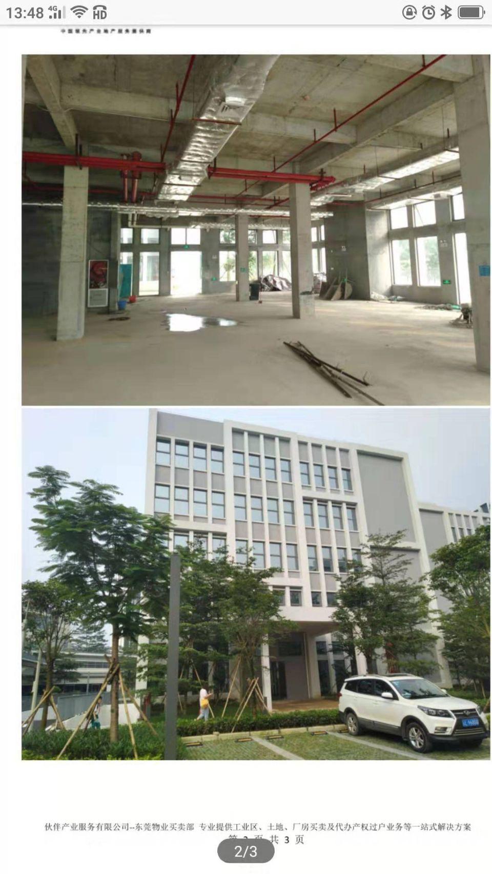 广州黄埔区成熟工业区国有证厂房1197㎡出售带消防喷淋