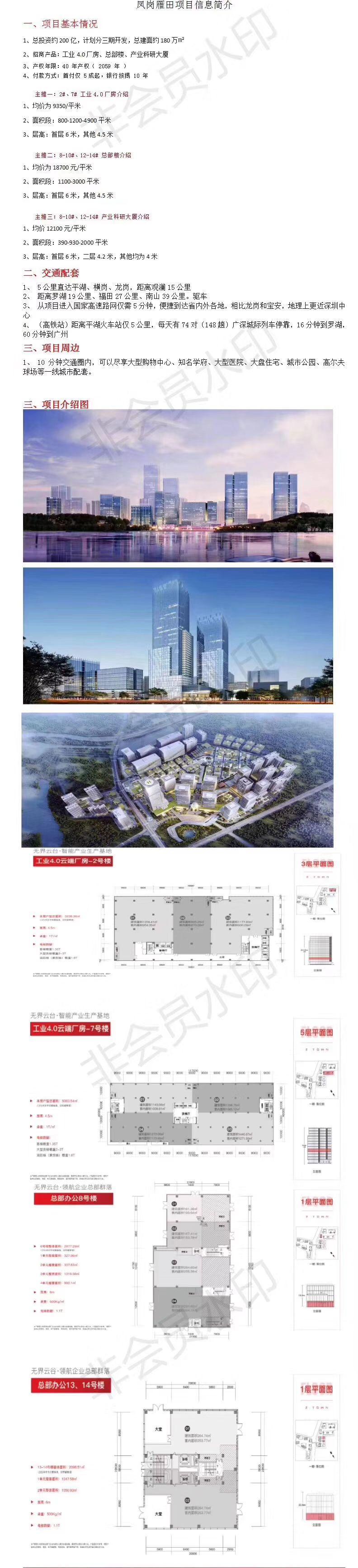 惠阳区镇隆镇建筑10500平国有双证厂房出售,成熟工业园区
