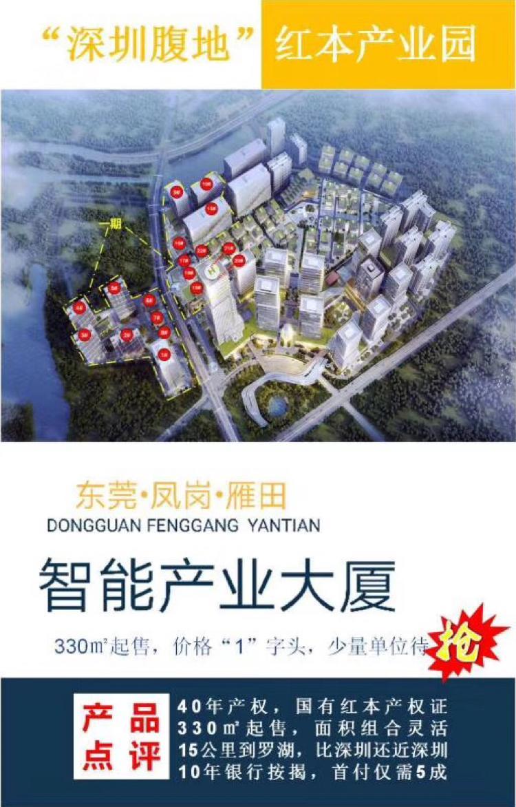 凤岗雁田·临深片区·主干道旁全新红本厂房招商,企业外迁优选