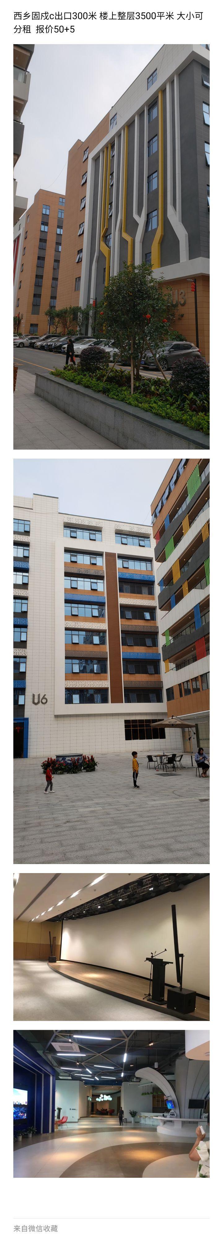西乡固戍地铁口附近新出楼上整层3500平出租园区有高新补贴-图9