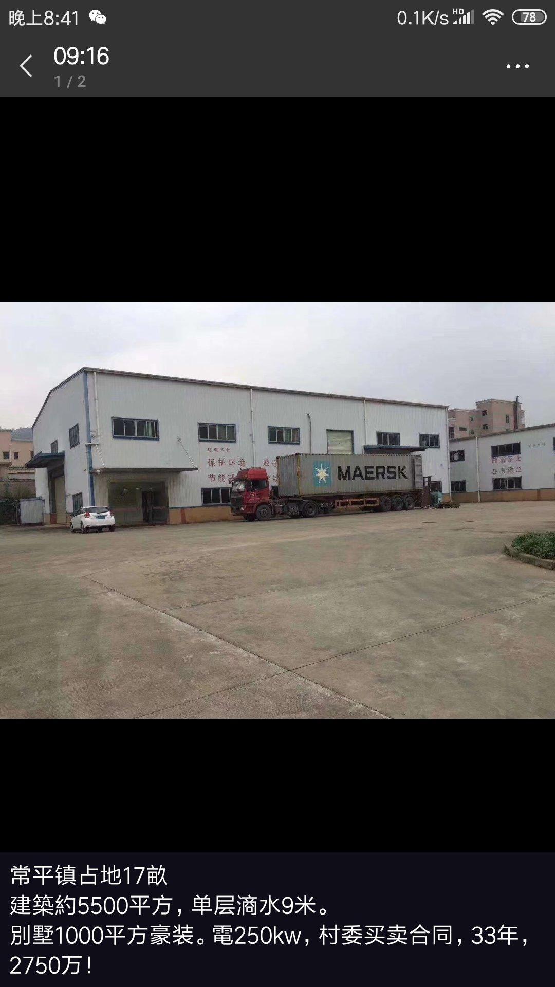 麻陂镇占地4052平建筑3282平国有证厂房出售
