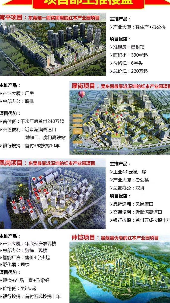 深圳周边镇区新出原房东可分割小面积厂房出售