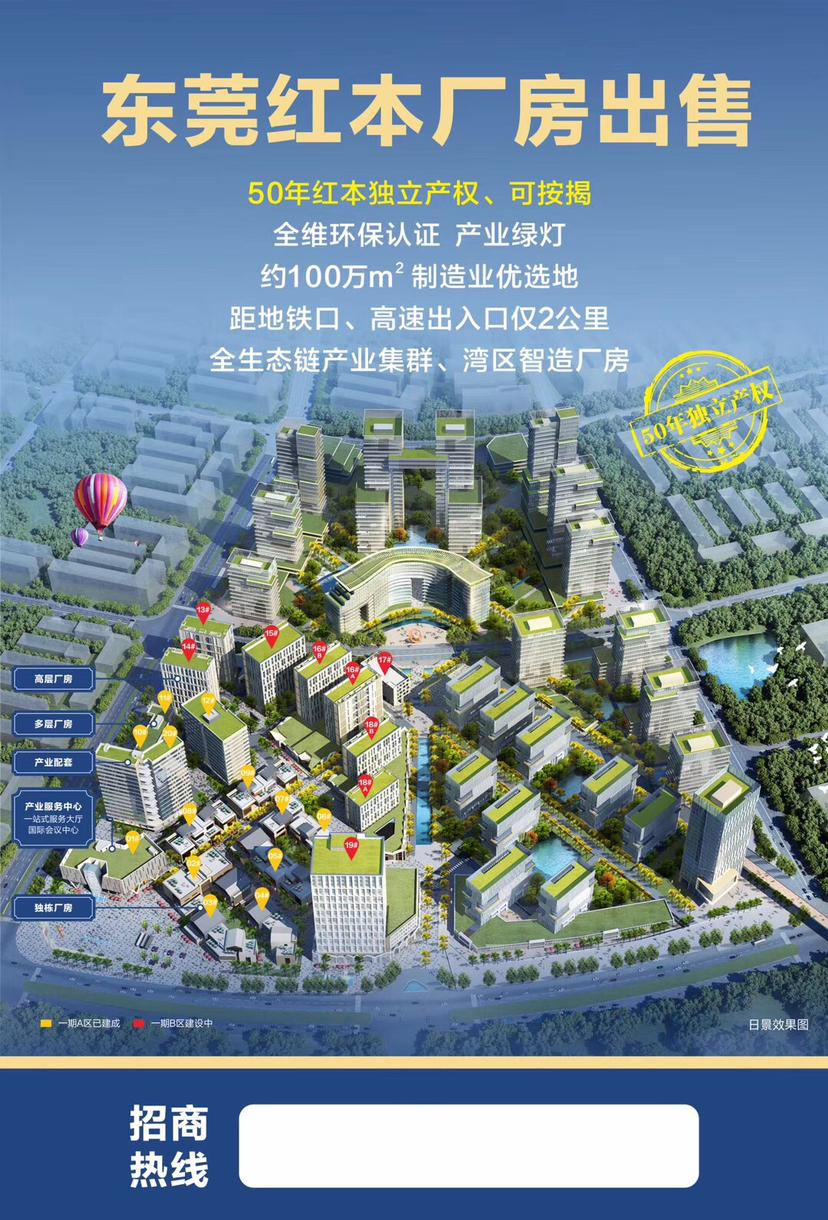 深圳周边厂房538平起出售50年红本产权