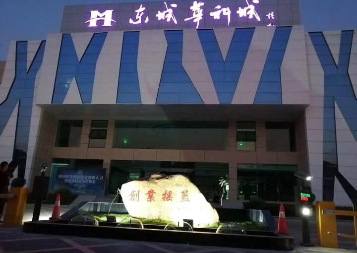 东城华科城创新产业园图片2