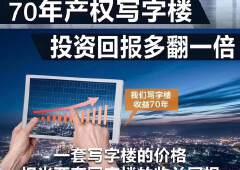 宝安新桥高档写字楼70年产权出售,100平起售按揭5成