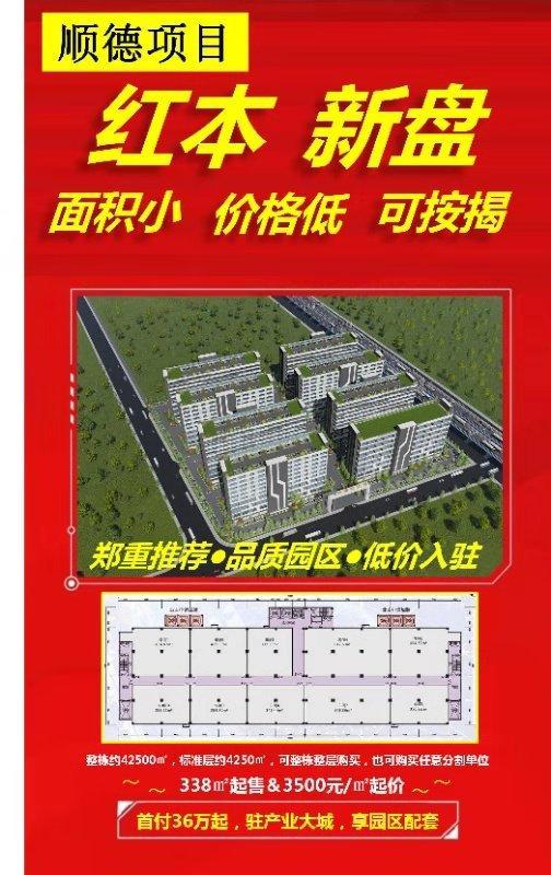 独立红本,产业重镇高配置产业大厦