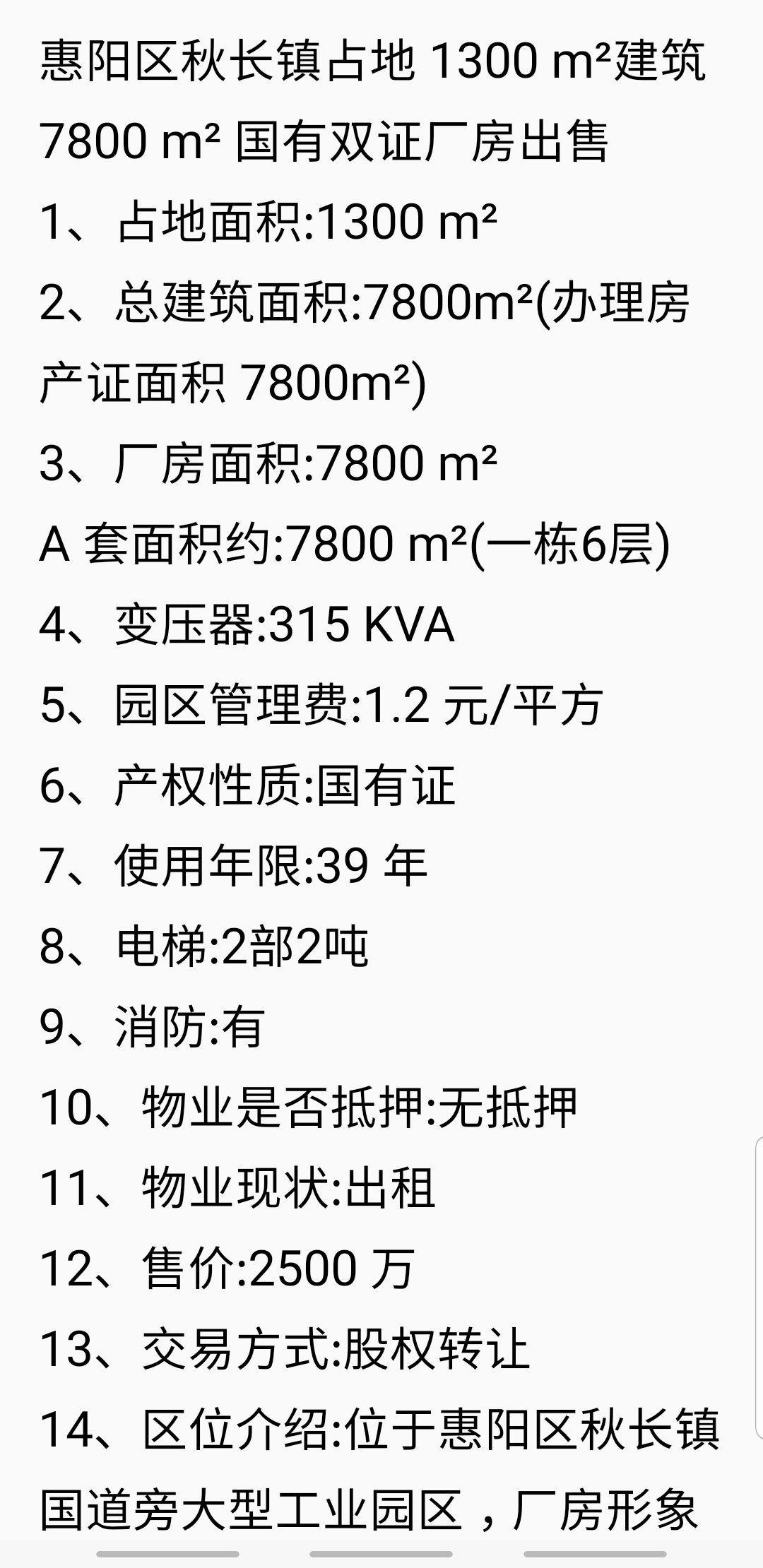 深圳占地1300m²建筑7800m²国有双证