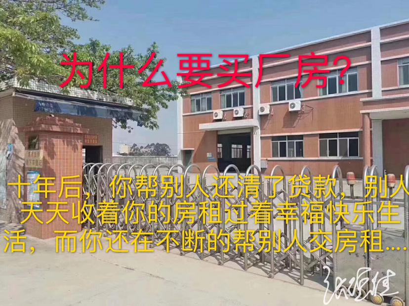 仲恺红本厂房出售4500平方