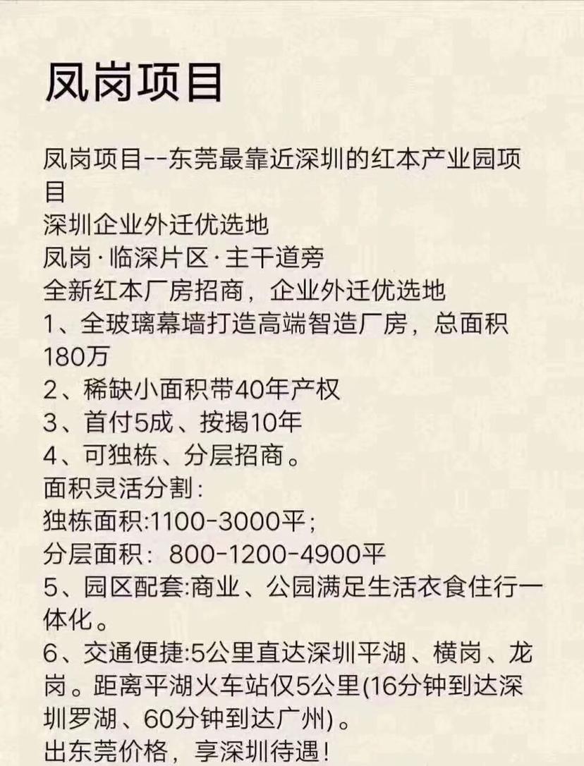 凤岗最靠近深圳的红本产业园独栋面积1000平起