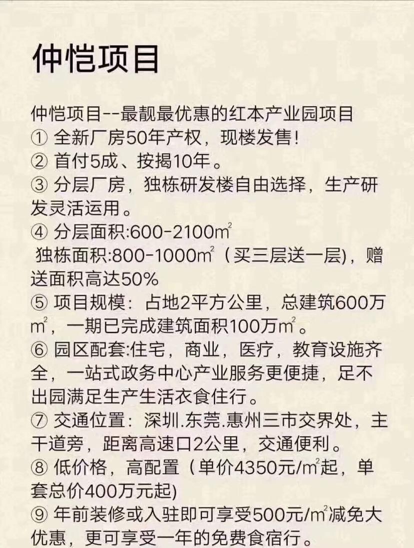惠州仲恺高新区项目国有土地带红本!200平起售!免服务费