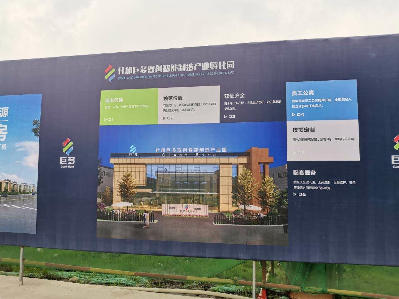 什邡经济开发区北区厂房出售