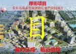 水乡片区靠近广州带独立房产证产业园出售,有实心一楼