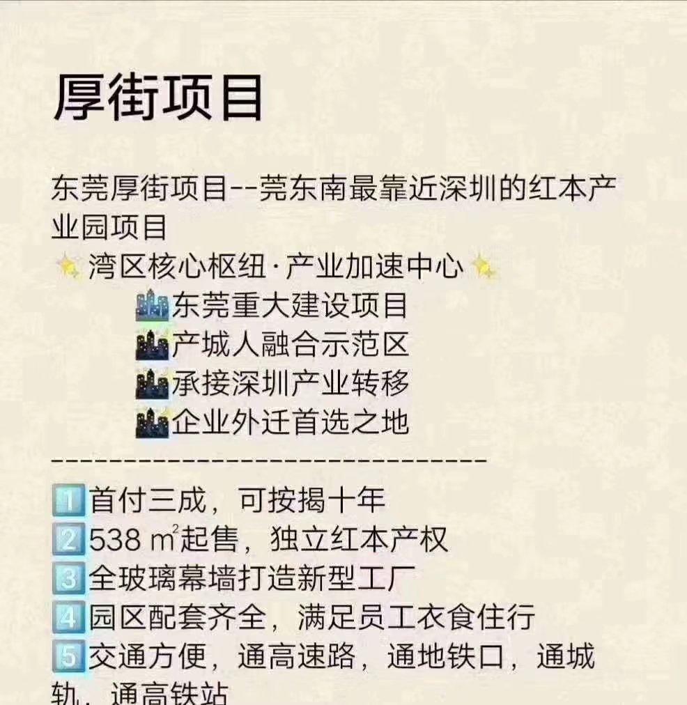 惠州惠阳厂房出售面积1000到20000平方均可来电咨询
