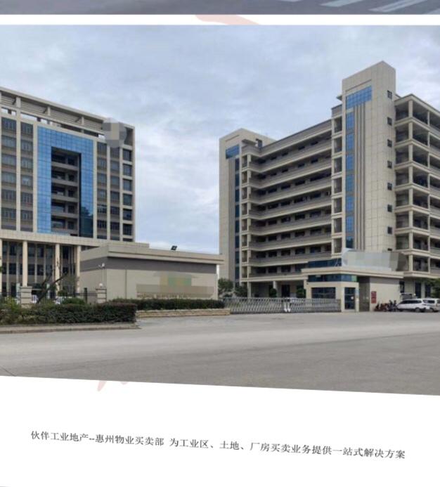 仲恺高新区工业园占地43548m²国有证厂房转让