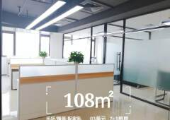 龙华新出108平精装修办公室招租,带办公家私,零地铁口