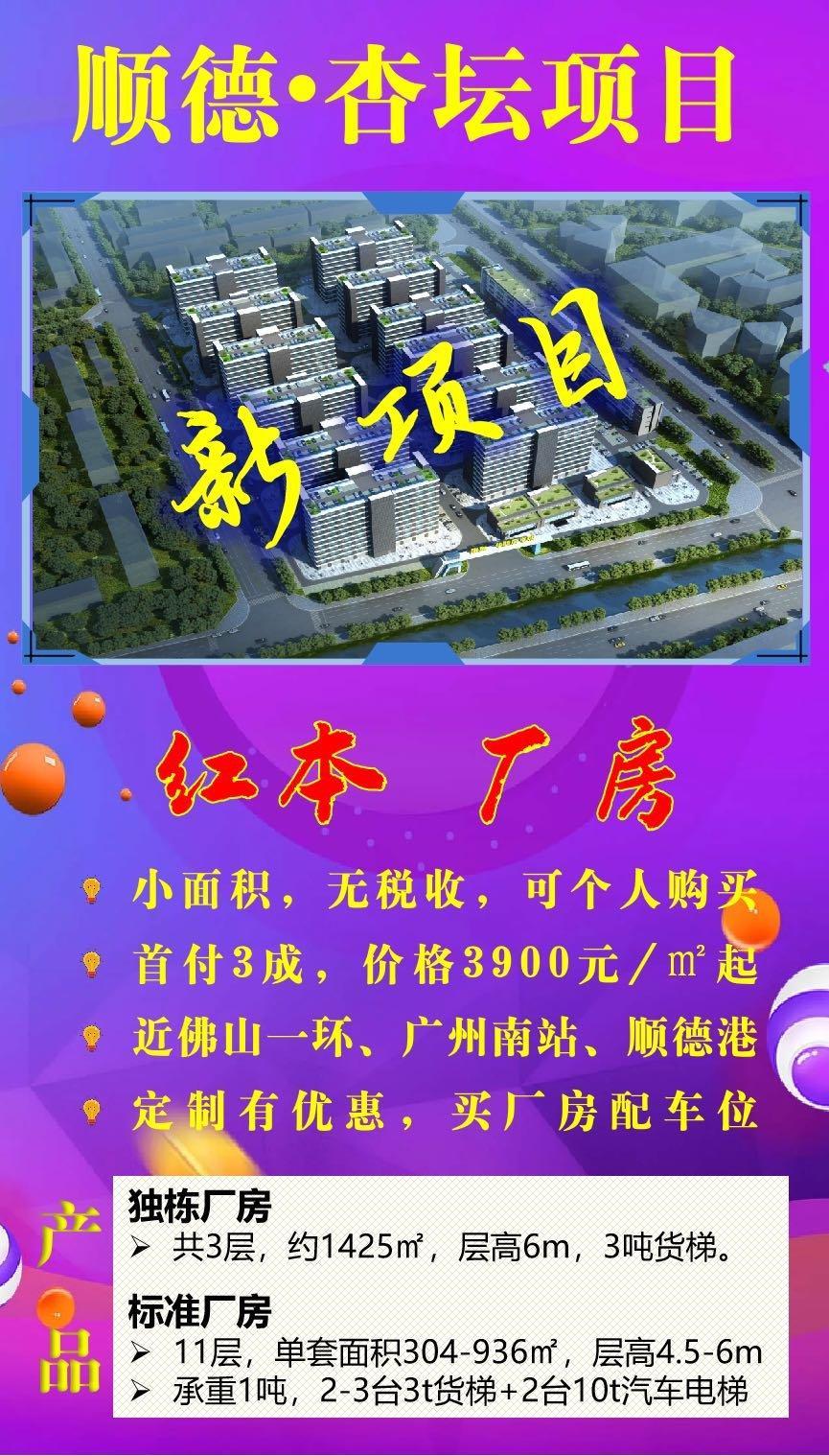 高新产业园厂房写字楼出售