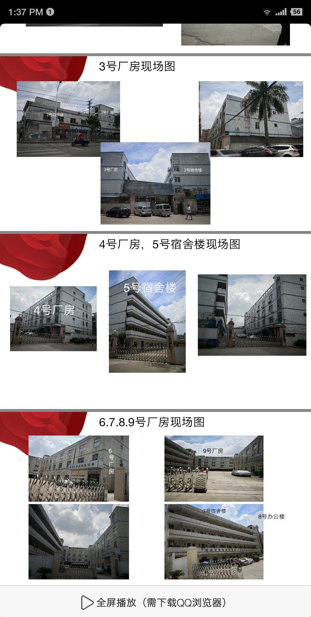 深圳红本厂房出售,单价7150每平方
