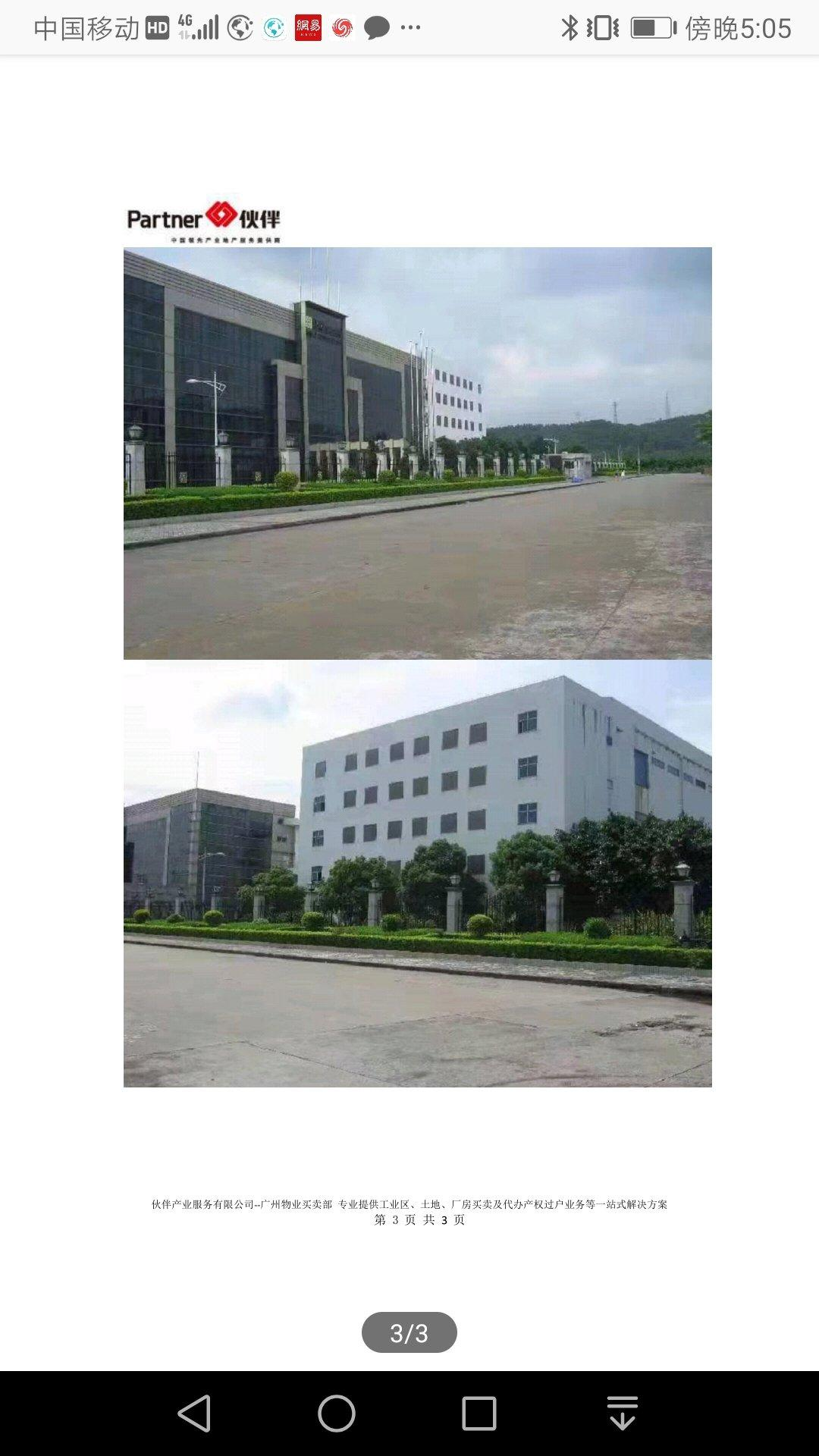 福永建筑面积25000平红本厂房出售