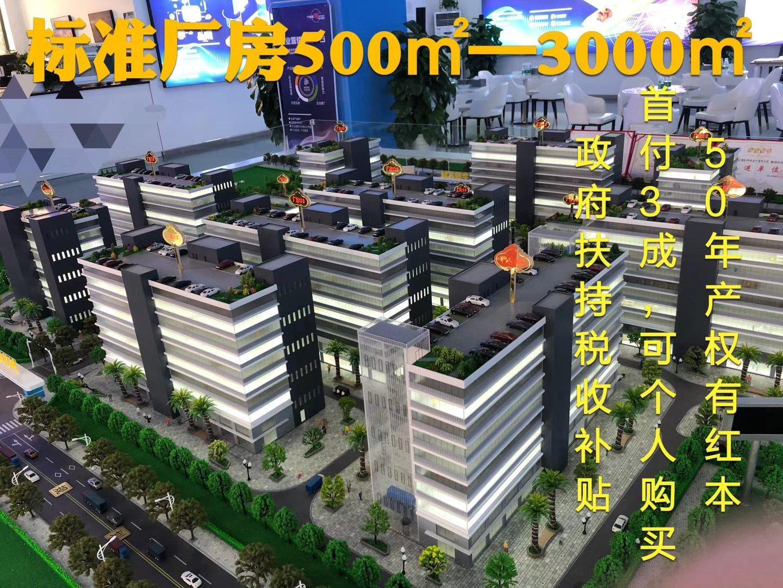 东新高速旁,红本产业大厦分割出售,超高使用率,