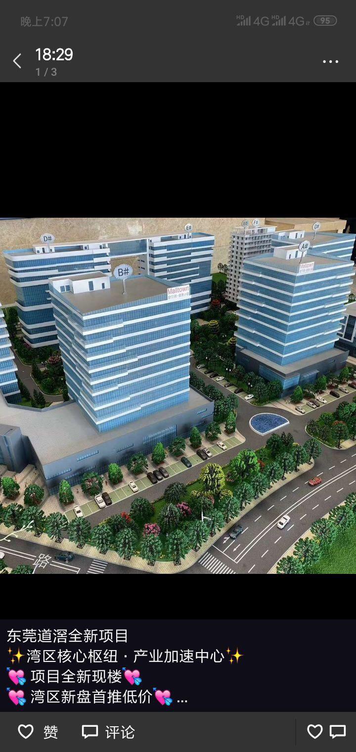 新造健康产业园出售现房