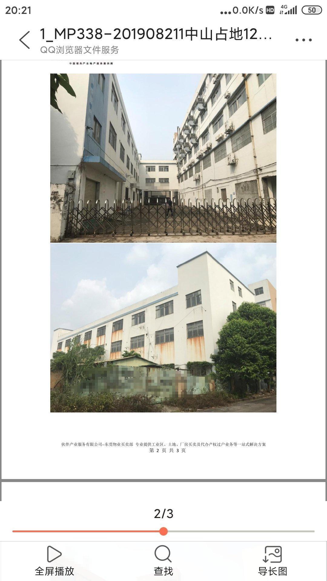 中山优质厂房出售