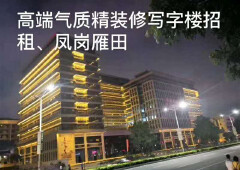 凤岗镇汽车站旁写字楼8000平,可分租100-1500带装修
