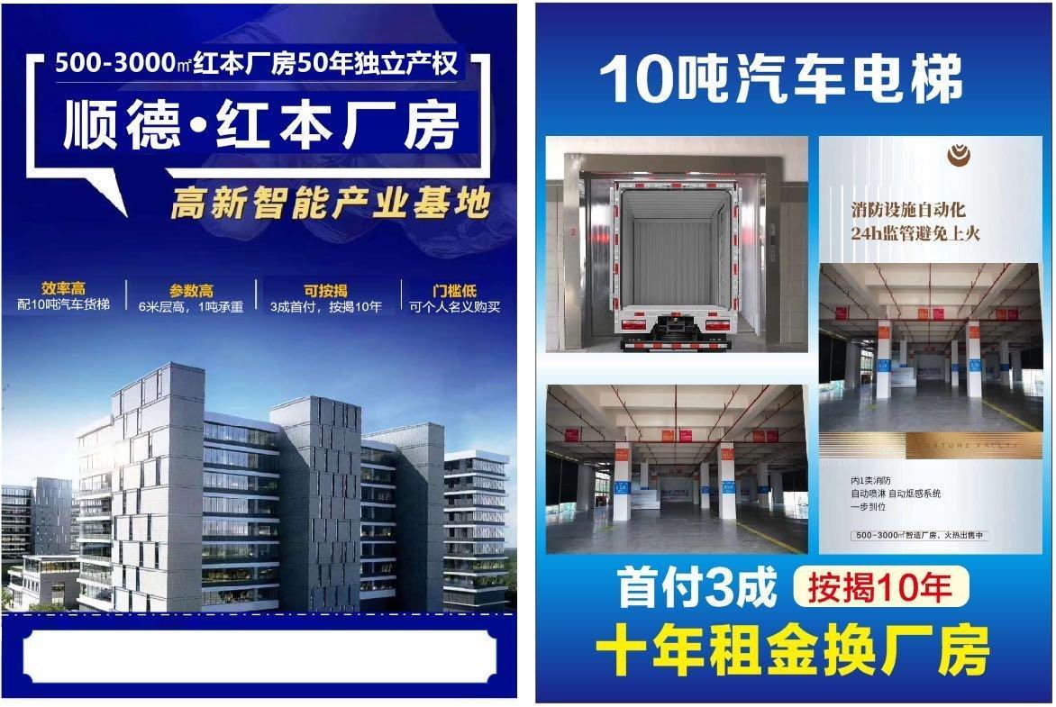 享自贸区红利,3成首付购买番禺南50年产权厂房